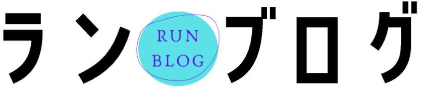 ランブログ